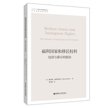 福利国家和移民权利:包容与排斥的政治