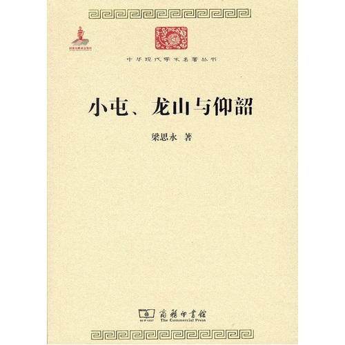 中华现代学术名著丛书:小屯、龙山与仰韶