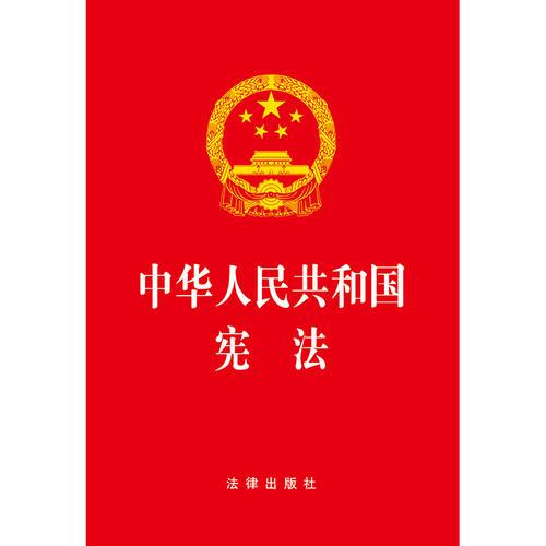 中华人民共和国宪法(32开 2018年3月最新修订版) 010-57993483/57993149