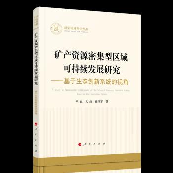 矿产资源密集型区域可持续发展研究——基于生态创新系统的视角(国家社科基金丛书—经济)