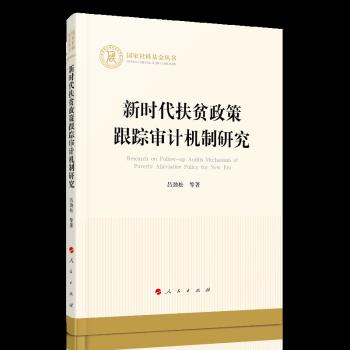 新时代扶贫政策跟踪审计机制研究(国家社科基金丛书—经济)