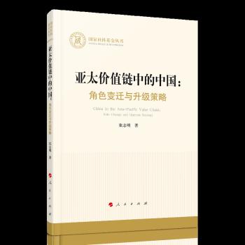 亚太价值链中的中国:角色变迁与升级策略(国家社科基金丛书—经济)