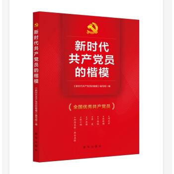 新时代共产党员的楷模(四色图文书)