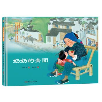 奶奶的青团/保冬妮中国节日绘本