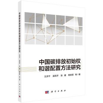 中国碳排放初始权和谐配置方法研究