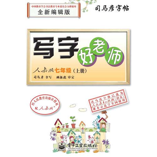 写字好老师·人教版·七年级(上册)(描摹)