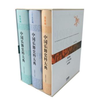 中国乐舞史料大典(套装版)