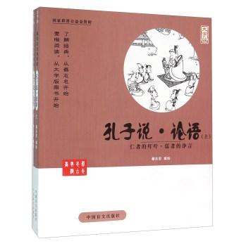 孔子说论语(仁者的叮咛儒者的诤言大字版上下)/蔡志忠古典漫画