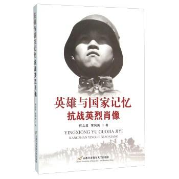 英雄与国家记忆:抗战英烈肖像