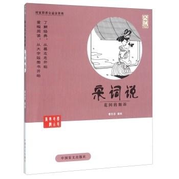 中国盲文出版社 蔡志忠漫画系列 宋词说