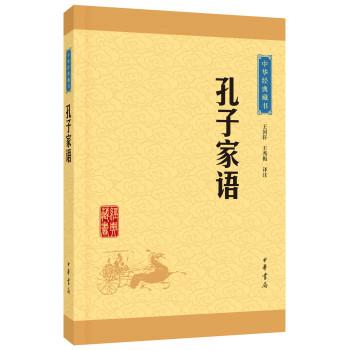 中华经典藏书(升级版)孔子家语