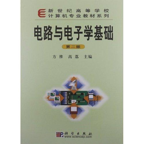 电路与电子学基础(第二版)
