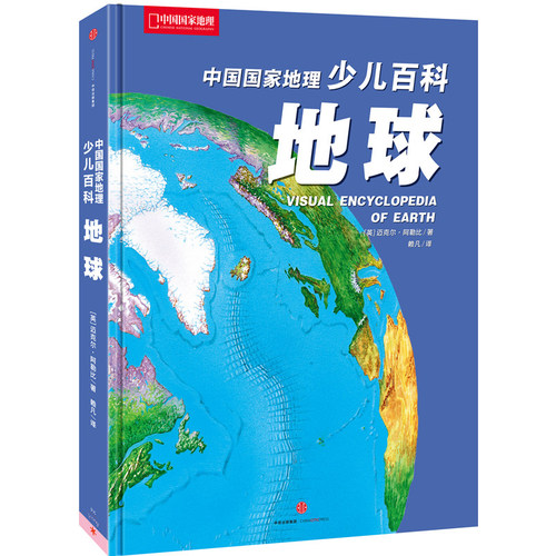 中国国家地理少儿百科:地球