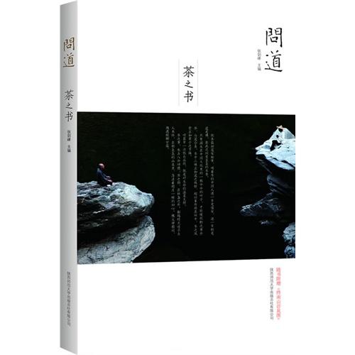 问道· 茶之书