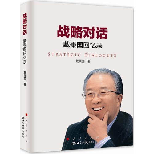 战略对话:戴秉国回忆录