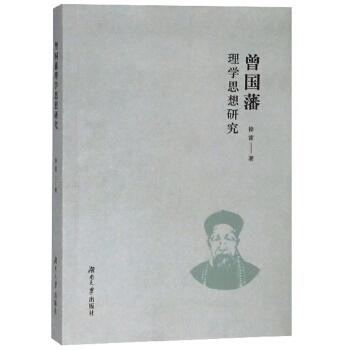 曾国藩理学思想研究