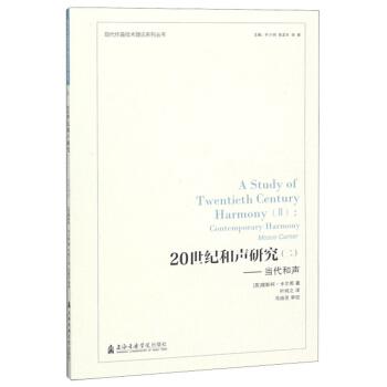 20世纪和声研究(2当代和声)/现代作曲技术理论系列丛书