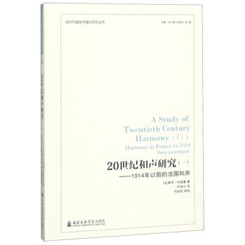 20世纪和声研究(1 1914年以前的法国和声)/现代作曲技术理论系列丛书