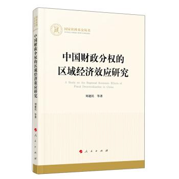 中国财政分权的区域经济效应研究/国家社科基金丛书.经济