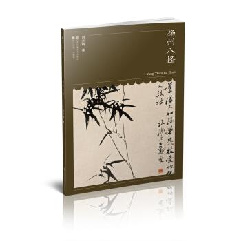符号江苏-口袋本(第六辑)-扬州八怪