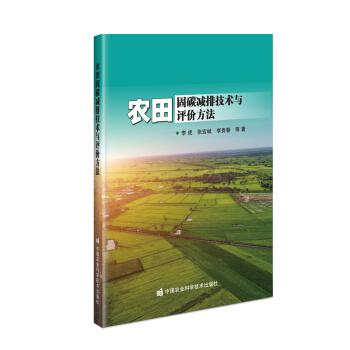 农田固碳减排技术与评价方法