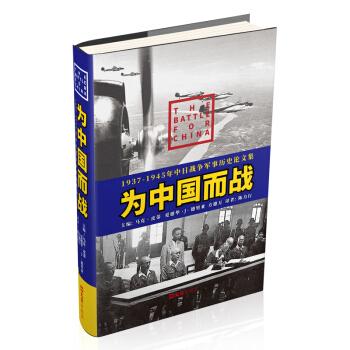为中国而战——1937-1945年中日战争军事历史论文集