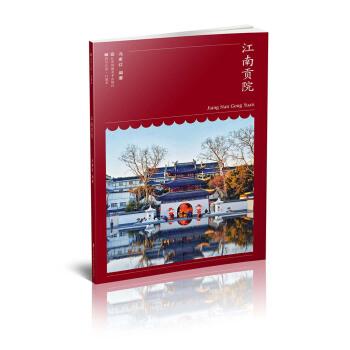 符号江苏-口袋本(第六辑)-江南贡院