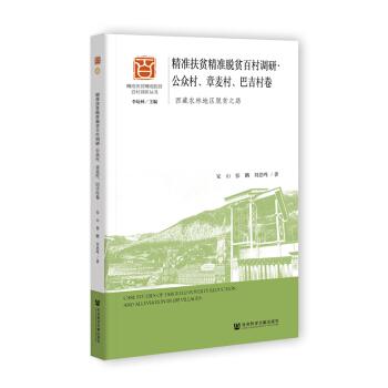 精准扶贫精准脱贫百村调研 公众村、章麦村、巴吉村卷:西藏农林地区脱贫之路