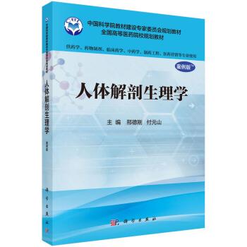 人体解剖生理学(案例版)(供药学类专业用)