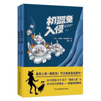 机器兔入侵 科幻漫画套装 精装(共2册)
