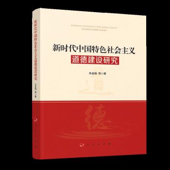 新时代中国特色社会主义道德建设研究