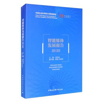 智能媒体发展报告(2019-2020)