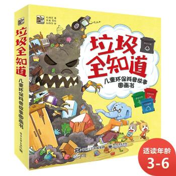 垃圾全知道:儿童环保科普故事图画书(全5册)