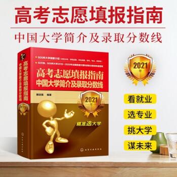 高考志愿填报指南:中国大学简介及录取分数线(2021年)