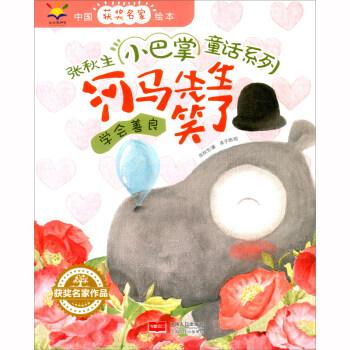 河马先生笑了(学会善良)/张秋生小巴掌童话系列/中国获奖名家绘本