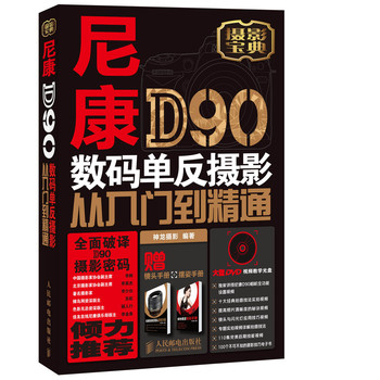 尼康D90数码单反摄影从入门到精通