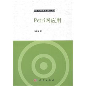 信息科学技术学术著作丛书:Petri网应用