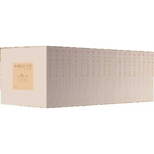 中国设计全集(全20卷)(精装)
