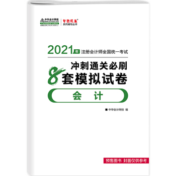 注册会计师2021教材 注会CPA 会计 冲刺通关必刷8套模拟试卷 中华会计网校 梦想成真