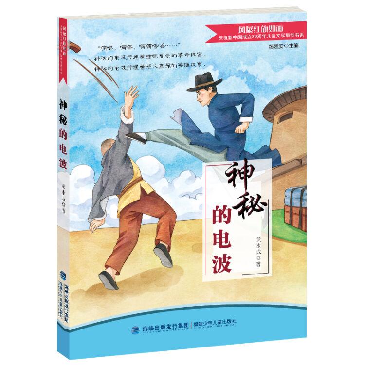 神秘的电波/风展红旗如画庆祝新中国成立70周年儿童文学原创书系