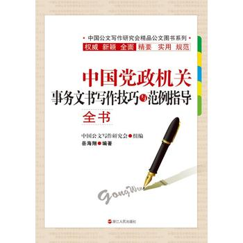 中国党政机关公文写作与处理答疑解惑指导全书