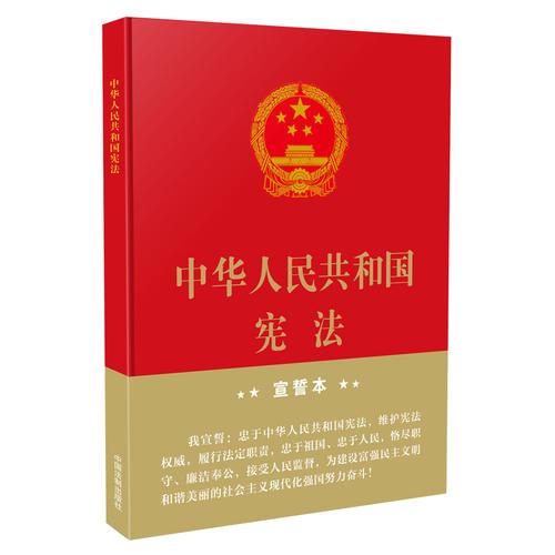 中华人民共和国宪法(16开精装宣誓本)