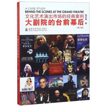 文化艺术演出市场的经典案例(大剧院的台前幕后修订版)