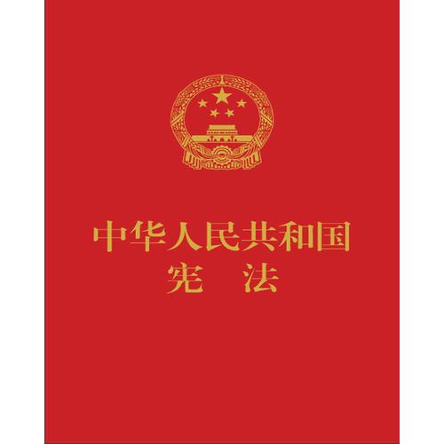 中华人民共和国宪法(红皮压纹烫金版)