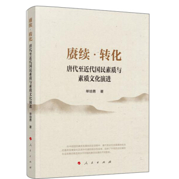 赓续•转化:唐代至近代国民素质与素质文化演进