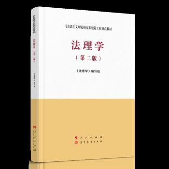 法理学(第二版)—马克思主义理论研究和建设工程重点教材