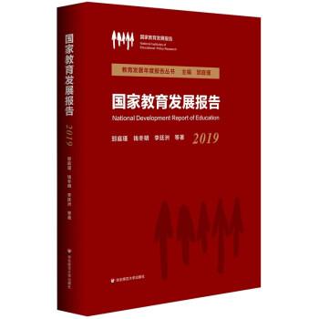 国家教育发展报告(2019)