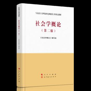 社会学概论(第二版)—马克思主义理论研究和建设工程重点教材