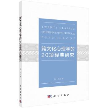 跨文化心理学的20项经典研究