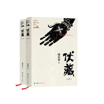 杨志军藏地小说系列一伏藏(上、下册)